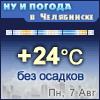 Ну и погода в Челябинске - Поминутный прогноз погоды